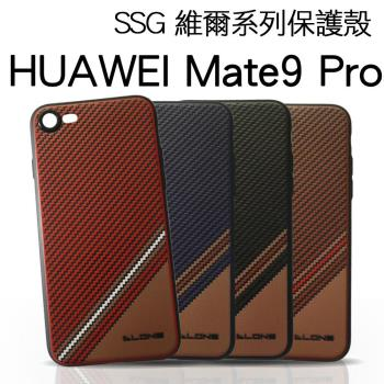 【SSG】HUAWEI Mate9 Pro 維爾系列保護殼