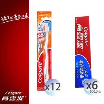 高露潔 矯正牙刷*12入+防蛀牙膏-清香薄荷 50g*6入