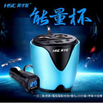 英才星HSC杯座型電壓檢測點煙擴充器+雙USB3.1A