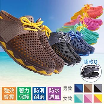 (NEW FORCE) 新款男女超動感雙色軟Q洞洞鞋-6色可選