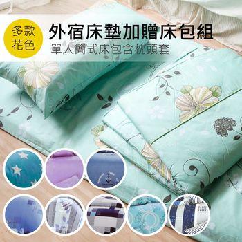 R.Q.POLO 大青竹軟式三折式冬夏兩用床墊 (加贈簡式床包組) 單人3X6尺
