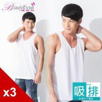 BeautyFocus 3件組 涼爽舒適棉吸排背心 7035