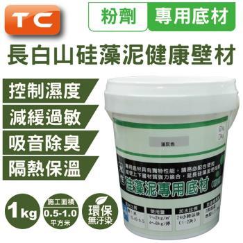 多功能長白山硅藻泥健康壁材專用底材(粉劑)1kg