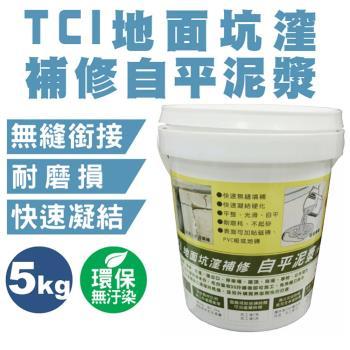 《TCI》地面坑漥補修 自平泥漿-5kg