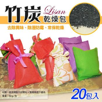 (20包入) Lisan竹炭乾燥包50g
