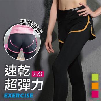 HelloBeauty韓版超彈力萊卡速乾健身瑜珈假兩件運動褲