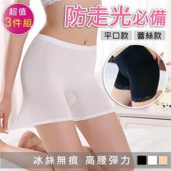 HelloBeauty韓版冰絲內搭安全褲 3件組 (蕾絲,平口兩款)