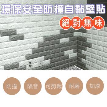 環保安全防撞自黏壁貼(4入)