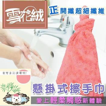 【台灣製造】五星飯店等級 雪花絨擦手巾 超強七倍吸水力