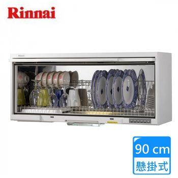 【林內 】RKD-190UV紫外線殺菌懸掛式烘碗機  90cm