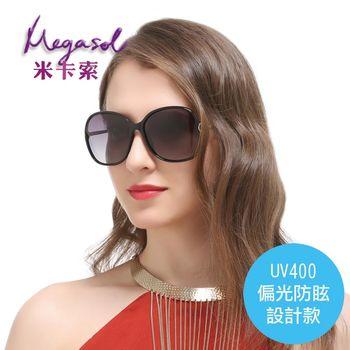 任- 米卡索 寶麗萊UV400偏光太陽眼鏡 米蘭設計獎款-黑色MS9217