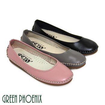 GREEN PHOENIX 簡單自在素面縫線全真皮豆豆底娃娃鞋-粉紅色、灰色、黑色