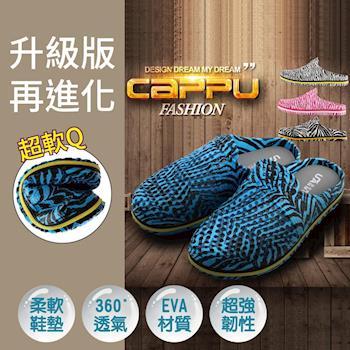 (NEW FORCE) 升級版超軟Q透氣斑馬紋洞洞鞋-男款黑白紋-4色可選
