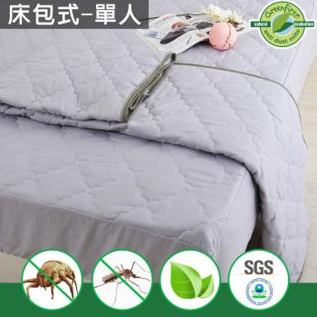 《保潔墊+保潔枕墊》ooCa 法國Greenfirst 滅蹣專家-天然防蹣竹炭保潔墊-床包式(單3.5尺)+保潔枕墊