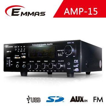 EMMAS 350W+350W多媒體擴大機 AMP-15