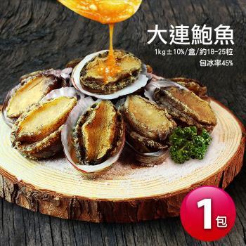 築地一番鮮 海味之冠帶殼大連鮑魚1盒(1kg/盒/約20-25粒)