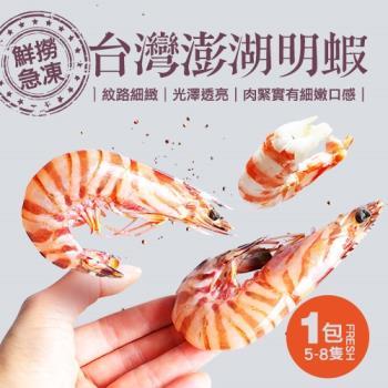 【築地一番鮮】特大鮮甜明蝦1盒(5尾裝/盒/重450g)