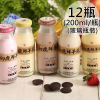 台東初鹿 調味鮮羊奶任選12瓶(200ml/玻璃瓶〉