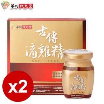 華陀扶元堂-古傳滴雞精2盒(6瓶/盒)
