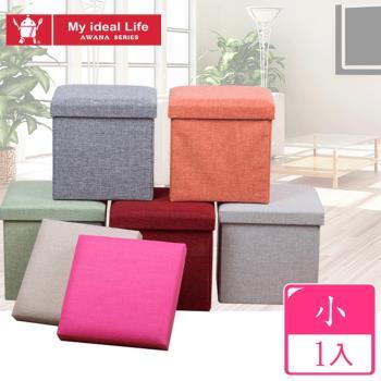 【AWANA】方形簡約麻布可折疊收納椅凳-小
