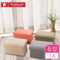 AWANA 簡約麻布可折疊收納椅凳41x24.5x24cm