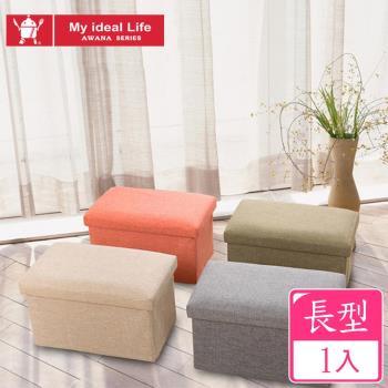 【AWANA】長方形簡約麻布可折疊收納椅凳