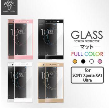 Metal-Slim SONY Xperia XA1 Ultra 9H 滿版 防指紋 鋼化玻璃保護貼