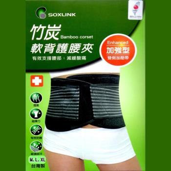 【SOXLINK】竹碳軟背護腰夾(加強型)