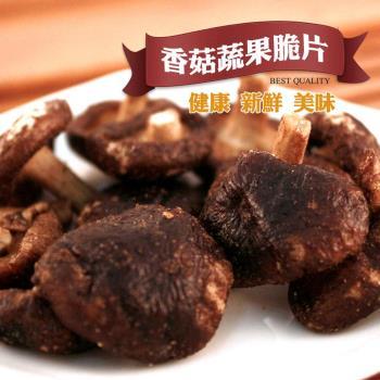 【全健】香菇蔬果脆片~蔬果餅乾 天然蔬果片 100克/包 兩包免運組~