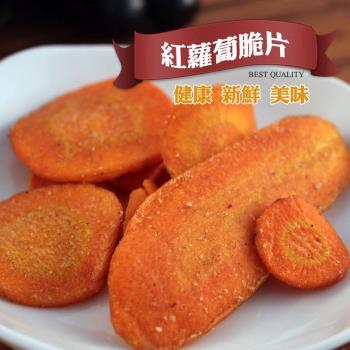 【全健】紅蘿蔔蔬果脆片~蔬菜餅乾 水果餅乾 天然蔬果片200克/包 兩包免運組~