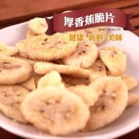 【全健】厚香蕉水果脆片~蔬菜餅乾 水果餅乾 天然蔬果片180克/包 兩包免運組~