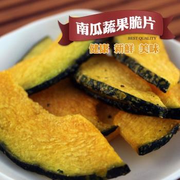 【全健】南瓜蔬果脆片~南瓜片蔬菜餅乾 水果餅乾 天然蔬果片120克/包 兩包免運組~