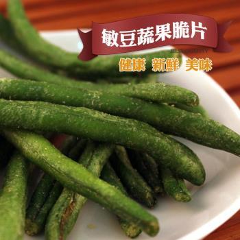 【全健】敏豆蔬果脆片~四季豆蔬菜餅乾 水果餅乾 天然蔬果片120克/包 兩包免運組~