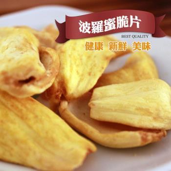 【全健】波羅蜜蔬果脆片~蔬菜餅乾 水果餅乾 天然蔬果片180克/包 兩包免運組~