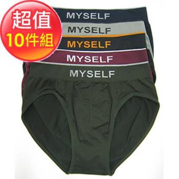 【蘇菲娜】G-MAN 經典款最終回饋型男三角褲10件組(網)