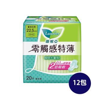 超值12件組|蕾妮亞 衛生棉 零觸感量多日用型22.5cm 20片