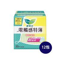 蕾妮亞衛生棉 零觸感日用20.5cm (20片x12包/組)