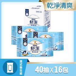 舒潔 濕式衛生紙40抽補充包(16包/箱)-網