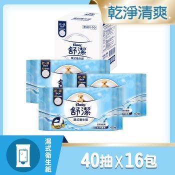 舒潔 濕式衛生紙補充包(40抽x16包/箱)