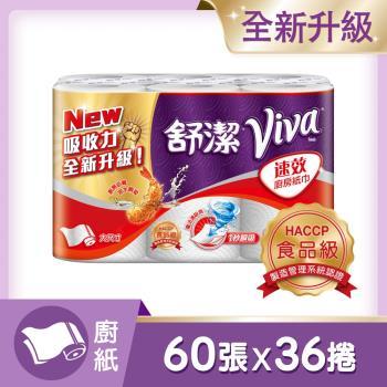 舒潔 大尺寸廚房紙巾/家用紙巾(60張x6卷x6串)