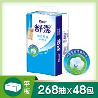 舒潔 棉柔舒適平版衛生紙(268張x6包x8串/箱)