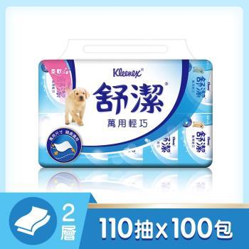 舒潔 萬用輕巧抽取衛生紙120抽(10包x10串/箱)