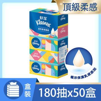 舒潔 溫和柔感盒裝面紙(160抽x5盒x10串/箱)