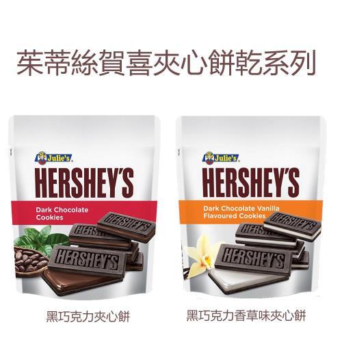 【Julies】茱蒂絲HERSHEYS黑巧克力/黑巧克力香草夾心餅(168gX10入/組)