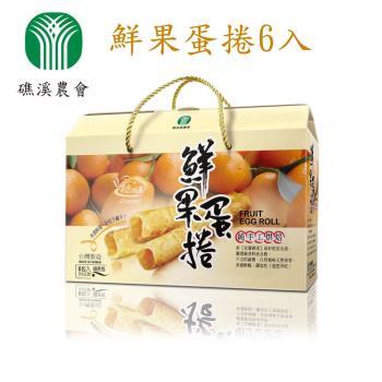 【礁溪農會】金柑鮮果蛋捲禮盒(60g*6包/盒) 2盒組 純手工烘焙製做,香濃酥脆