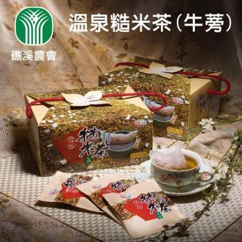 【礁溪農會】牛蒡糙米茶禮盒(25g*20包入/盒) 2盒組 自然風味、天然養生