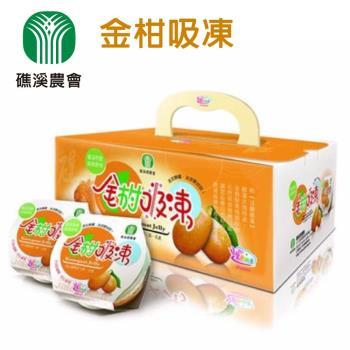 【礁溪農會】金柑吸凍禮盒(130g*12杯入/盒) 2盒組 新鮮金柑製成,口感酸甜