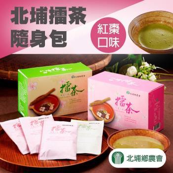【北埔農會】北埔擂茶隨身包 (紅棗) (600g /16入 / 盒) x2盒組