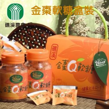 【礁溪農會】金棗Q軟糖禮盒(130g*2瓶/盒) 2盒組 金棗質佳味美,酸中帶甜