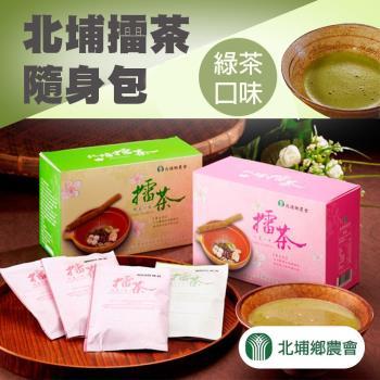 【北埔農會】北埔擂茶隨身包 (綠茶) (600g /16入 / 盒) x2盒組